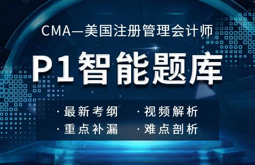 CMA-P1智能题库图片