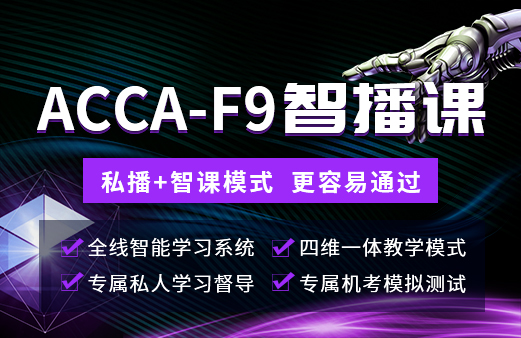 ACCA-F9智播课