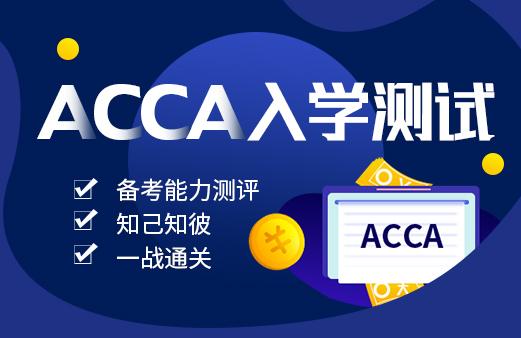 ACCA入学测试