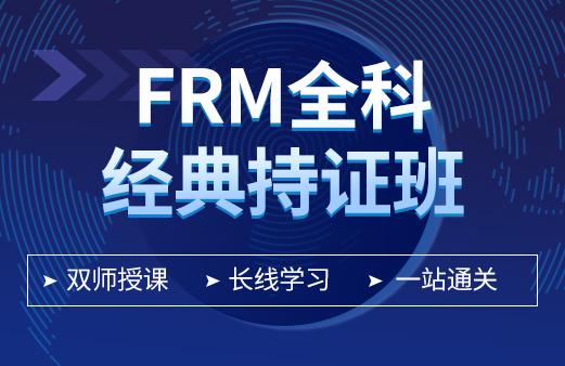2021年FRM全科经典持证班