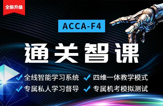 ACCA-F4通关智课