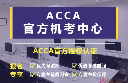 ACCA官方机考中心