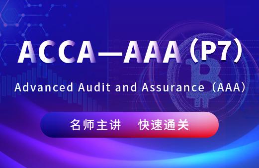 ACCA 名师精讲班 AAA(P7)