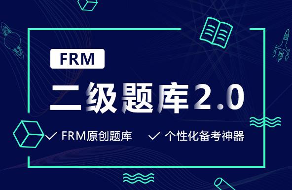 FRM二级题库2.0图片