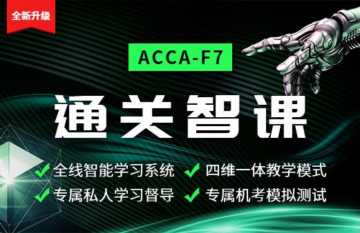 ACCA-F7通关智课