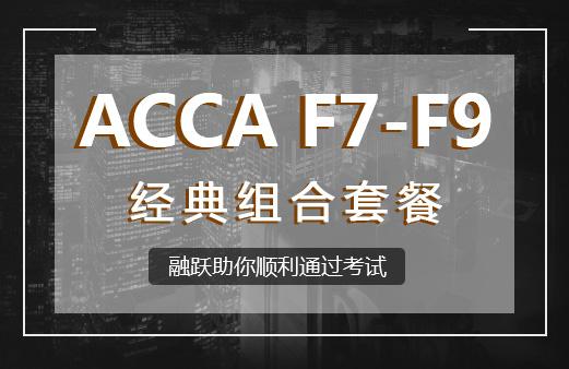 ACCA F7 - F9 经典组合套餐