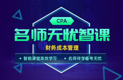 2021年CPA名师无忧智课-财务成本管理图片