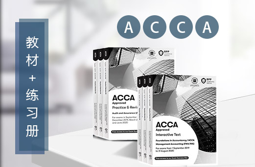BPP原版ACCA教材+练习册图片