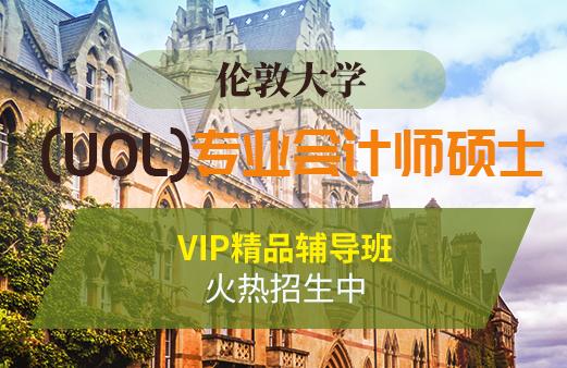 (UOL)专业会计师硕士论文辅导—VIP精品班