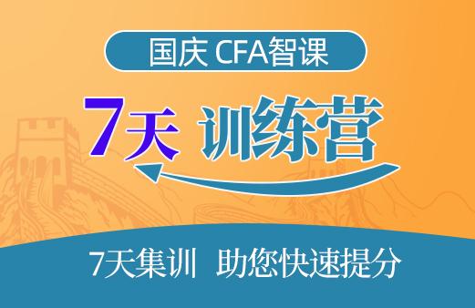 CFA报名常见问题有哪些?-河南融跃教育机构