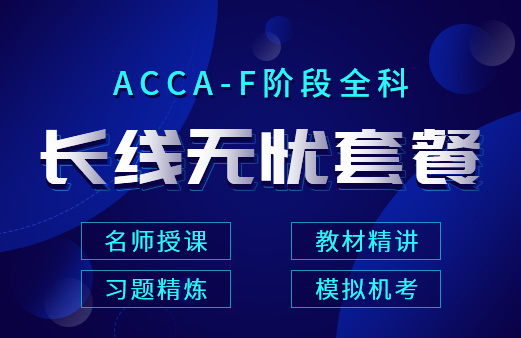 直播课程表-ACCA自学网-看ACCA网课、学ACCA教材、做ACCA历年考试真题、就来融跃教育ACCA自学网
