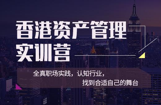 香港资产管理实训营图片