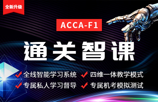 ACCA-F1通关智课