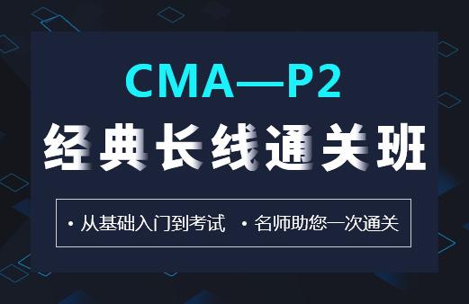CMA-P2经典长线通关班图片