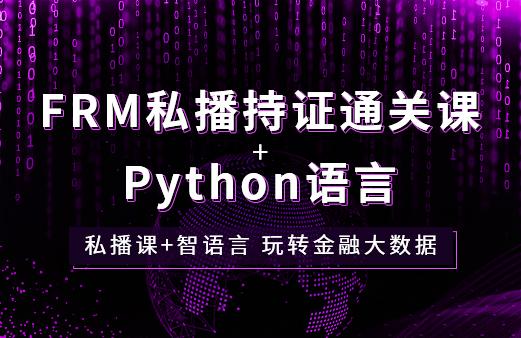 FRM私播持证通关课+Python语言图片