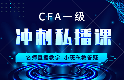 2020年CFA和ACCA哪个难考?-河南融跃教育机构