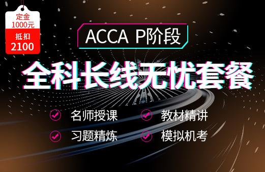 优惠活动-ACCA自学网-看ACCA网课、学ACCA教材、做ACCA历年考试真题、就来融跃教育ACCA自学网