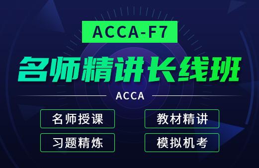 ACCA-F7名师精讲长线班