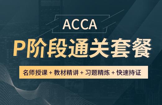 ACCA-P阶段全科通关套餐