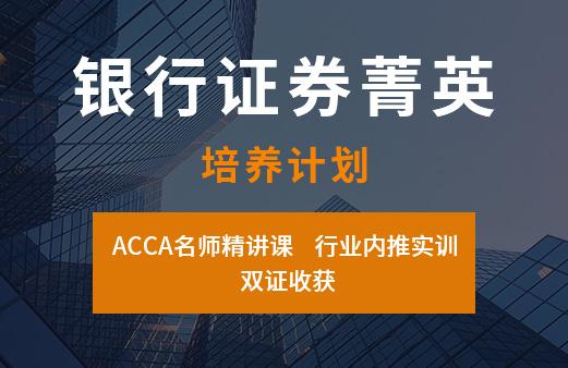 ACCA自学网-看ACCA网课、学ACCA教材、做ACCA历年考试真题、就来融跃教育ACCA自学网