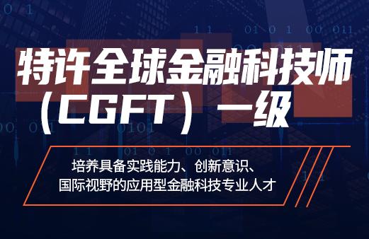 特许全球金融科技师CGFT一级图片