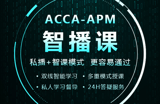 ACCA-APM智播课
