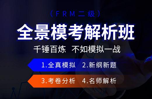 FRM二级全景模考解析班图片