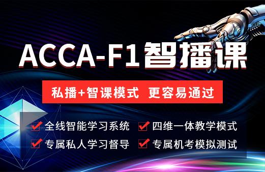 ACCA-F1智播课