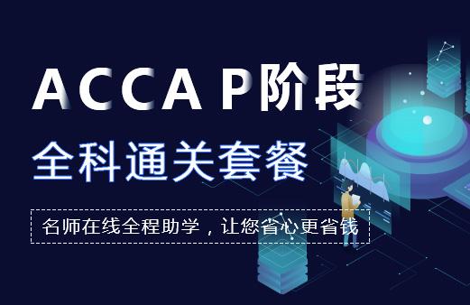 ACCA P 阶段全科通关套餐