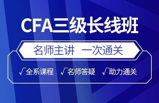 怎么学习CFA投资组合?-河南融跃教育机构
