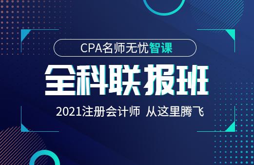 2021年CPA名师无忧智课-全科联报班图片