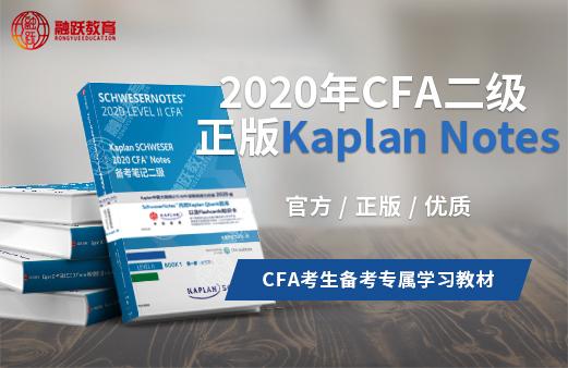 CFA 2020年KAPLAN正版教材二级英文NOTES图片