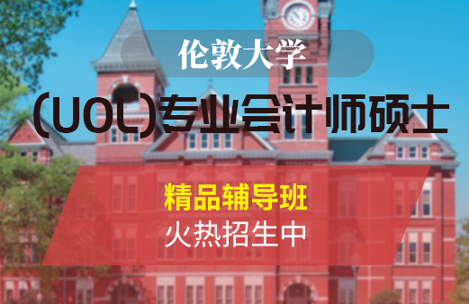 (UOL)专业会计师硕士论文辅导—精品班