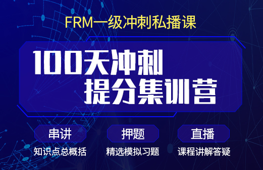 FRM100天冲刺提分集训营