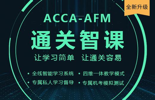 ACCA-AFM通关智课