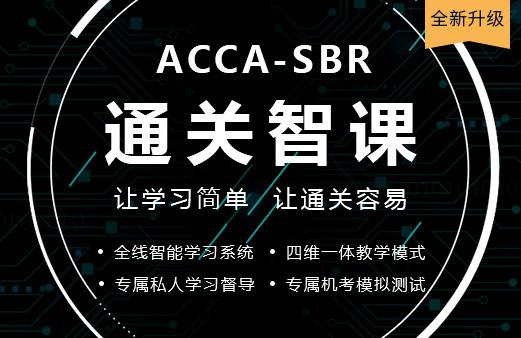 ACCA-SBR通关智课