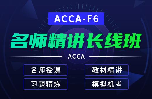 ACCA-F6名师精讲长线班