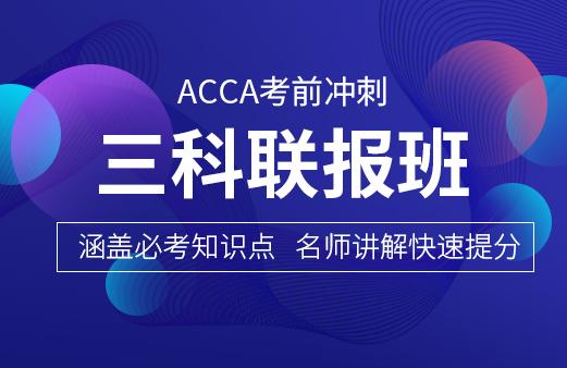ACCA F阶段考前冲刺三科联报班
