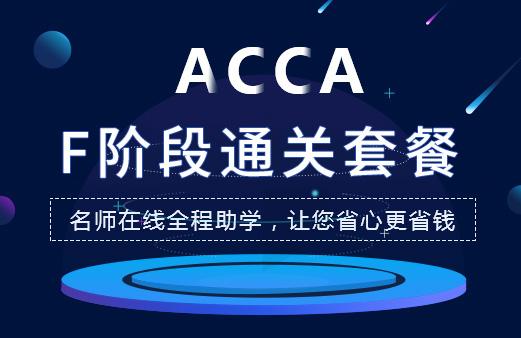 ACCA  F 阶段全科持证套餐