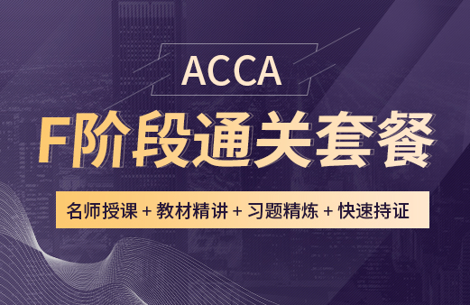ACCA-F阶段全科通关套餐