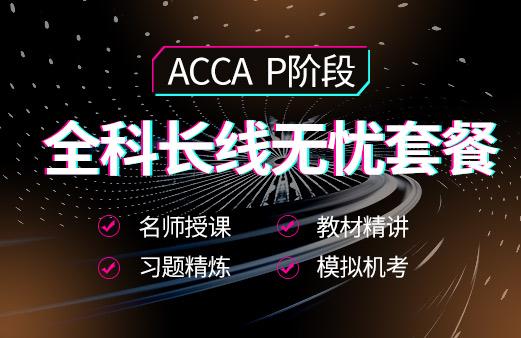 ACCA-P阶段长线无忧套餐