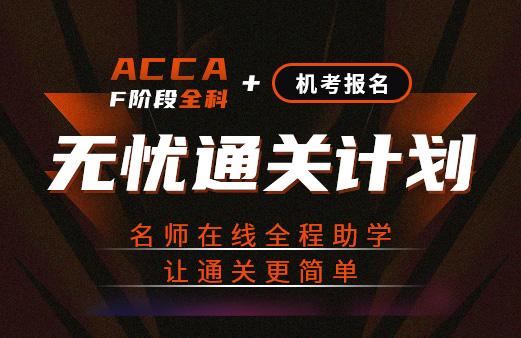 ACCA-F阶段全科+机考报名无忧通关计划