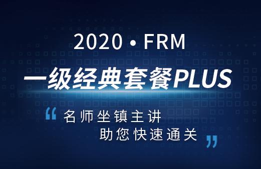 2020年FRM一级经典套餐PLUS图片