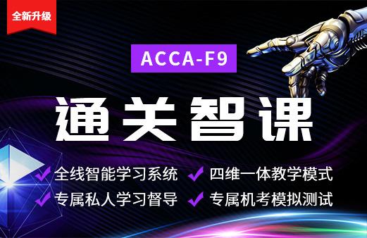 ACCA-F9通关智课