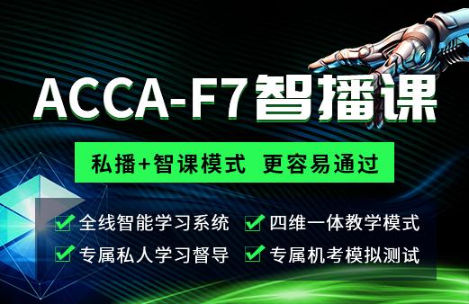 ACCA-F7智播课