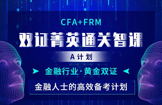 2020年CFA三级双语长线班-河南融跃教育机构