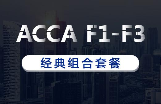 ACCA F1 - F3 经典组合套餐