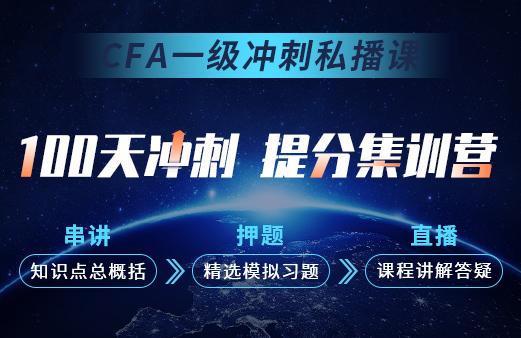 cfa一级考试科目-河南融跃教育机构