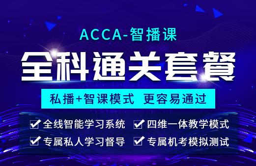 ACCA-智播课全科套餐