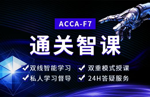ACCA-F7通关智课图片